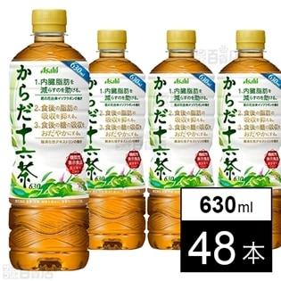 アサヒ からだ十六茶 PET630ml