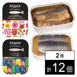 kippis缶詰2種セット