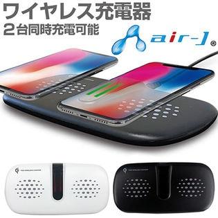 air-J(エアージェイ)/Qi規格対応 2台同時充電ワイヤレス充電パッド (ブラック)/AWJ-PDTW1 BK