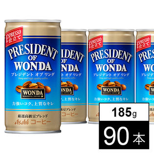 ワンダ プレジデント オブ ワンダ 缶185g