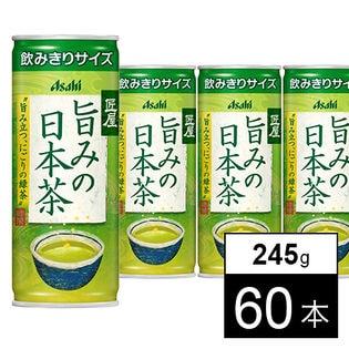 アサヒ 匠屋 旨みの日本茶缶