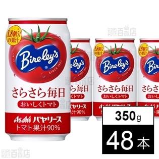アサヒ バヤリース さらさら毎日おいしくトマト 缶350g