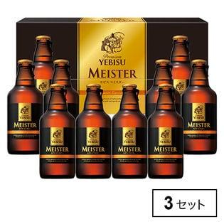 ヱビスマイスター瓶セットYMB3D