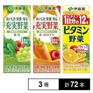 充実野菜 緑の野菜ミックス 200ml/充実野菜 緑黄色野菜ミックス 200ml/ビタミン野菜 200ml