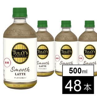 タリーズコーヒー 無糖ラテ PET500ml