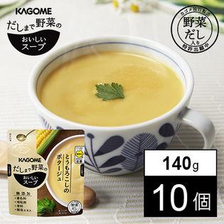だしまで野菜のおいしいスープとうもろこしのポタージュ 140g×10個