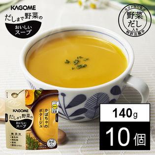 だしまで野菜のおいしいスープかぼちゃのポタージュ 140g×10個