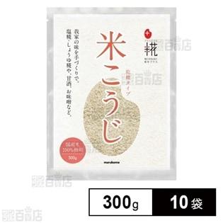 【マルコメ】プラス糀 国産米使用 乾燥米こうじ 300g×10袋