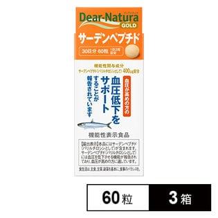 ディアナチュラゴールド サーデンペプチド 30日 60粒×3箱