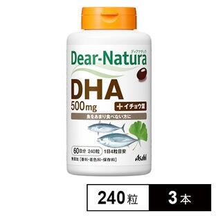 ディアナチュラ DHA 60日 240粒×3本
