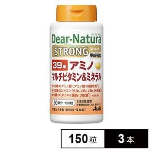 ディアナチュラ ストロング39アミノマルチビタミン&ミネラル   50日 150粒×3本