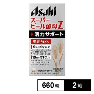 スーパービール酵母Z 660粒×2箱