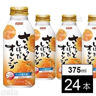 さらっとしぼったオレンジボトル缶375ml