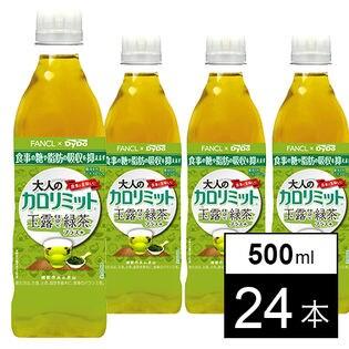 大人のカロリミット 玉露仕立て緑茶プラスPET500ml