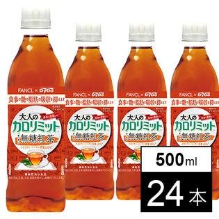 大人のカロリミット すっきり無糖紅茶PET500ml