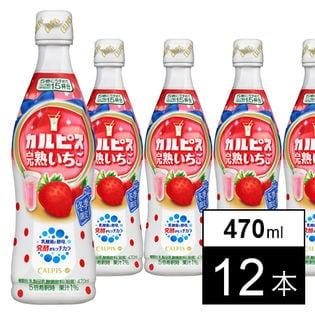 「カルピス」完熟いちご 470ml(希釈用)