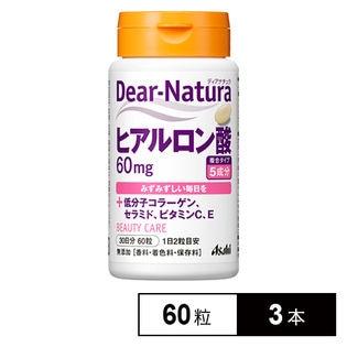 ディアナチュラ ヒアルロン酸 30日 60粒×3本