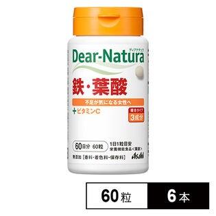 ディアナチュラ 鉄・葉酸 60日 60粒×6本