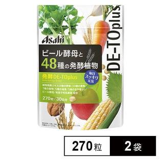 ビール酵母と48種の発酵植物 270粒×2袋