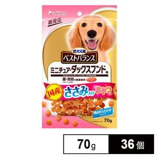 愛犬元気 ベストバランス ミニチュア・ダックスフンド用 ささみ入りおやつ 角切り(70g)