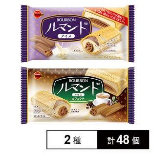 【各24個】ルマンドアイス/カフェラテ 150ml