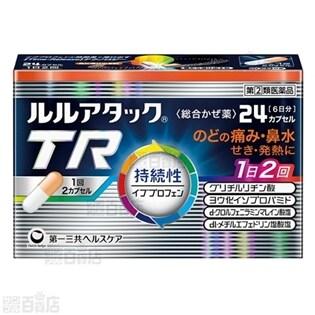 【指定第2類医薬品】ルルアタックTR 24cp