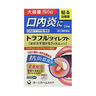 【指定第2類医薬品】トラフル ダイレクト 24枚