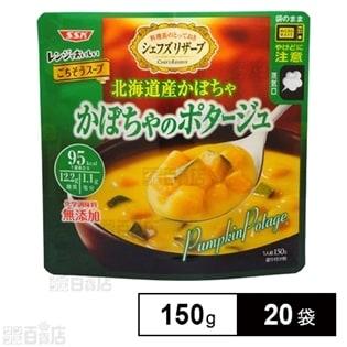 レンジでおいしい!かぼちゃのポタージュ 150g×20袋