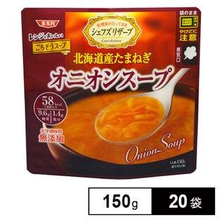 レンジでおいしい!オニオンスープ 150g×20袋