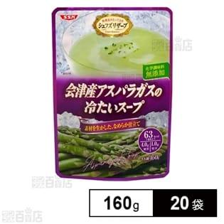 会津産アスパラガスの冷たいスープ 160g×20袋