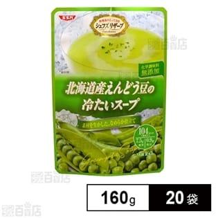 北海道産えんどう豆の冷たいスープ 160g×20袋