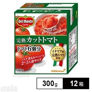 完熟カットトマト 300g×12箱