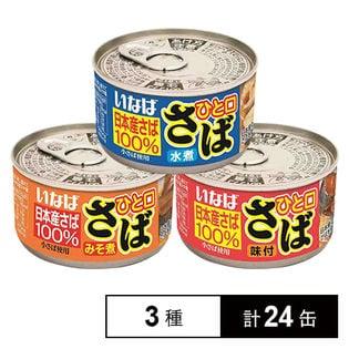 サバ缶 3種セット(ひと口さば水煮/みそ煮/味付け)