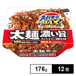 スーパーカップMAX大盛り 太麺濃い旨スパイシー焼そば 176g×12個