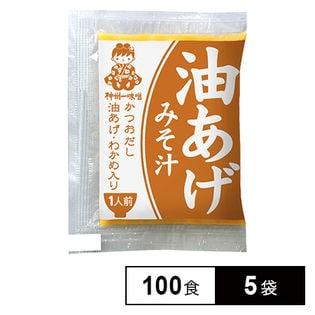【神州一味噌】業務用 油あげみそ汁 100食×5袋