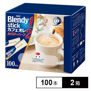 ブレンディ スティック カフェオレ カロリーハーフ 6.4g×100本×2箱