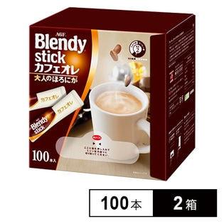 ブレンディ スティック カフェオレ 大人のほろにが 10g×100本×2箱