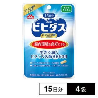 生きて届くビフィズス菌BB536(15日分) 15カプセル×4袋