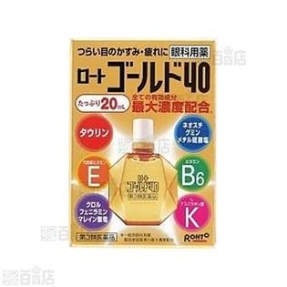 【第3類医薬品】ロート ゴールド40