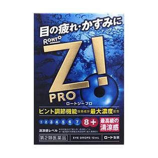 【第2類医薬品】ロートジー プロc