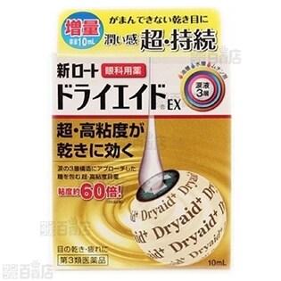 【第3類医薬品】新ロート ドライエイドEX