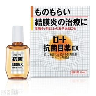 【第2類医薬品】ロート抗菌目薬EX