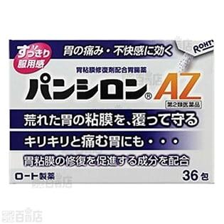 【第2類医薬品】パンシロンAZ
