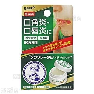 【第3類医薬品】メンソレータム メディカルリップb