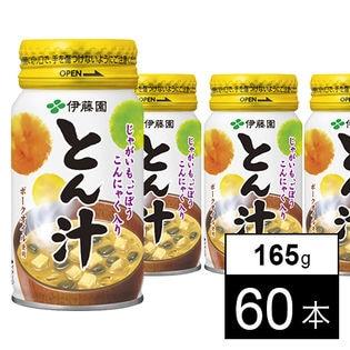 とん汁 広口缶 165g