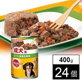 ペディグリー(P2) 成犬用ビーフ&緑黄色野菜 400g