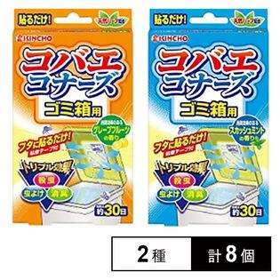 大日本除虫菊 コバエコナーズゴミ箱用(30日分)グレープフルーツの香り/スカッシュミントの香り