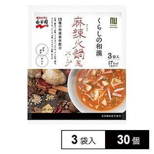 くらしの和漢 麻辣火鍋スープ
