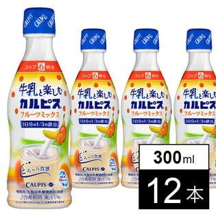 「牛乳と楽しむ『カルピス』」フルーツミックス 300ml