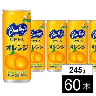 バヤリース すっきりオレンジ 缶245g